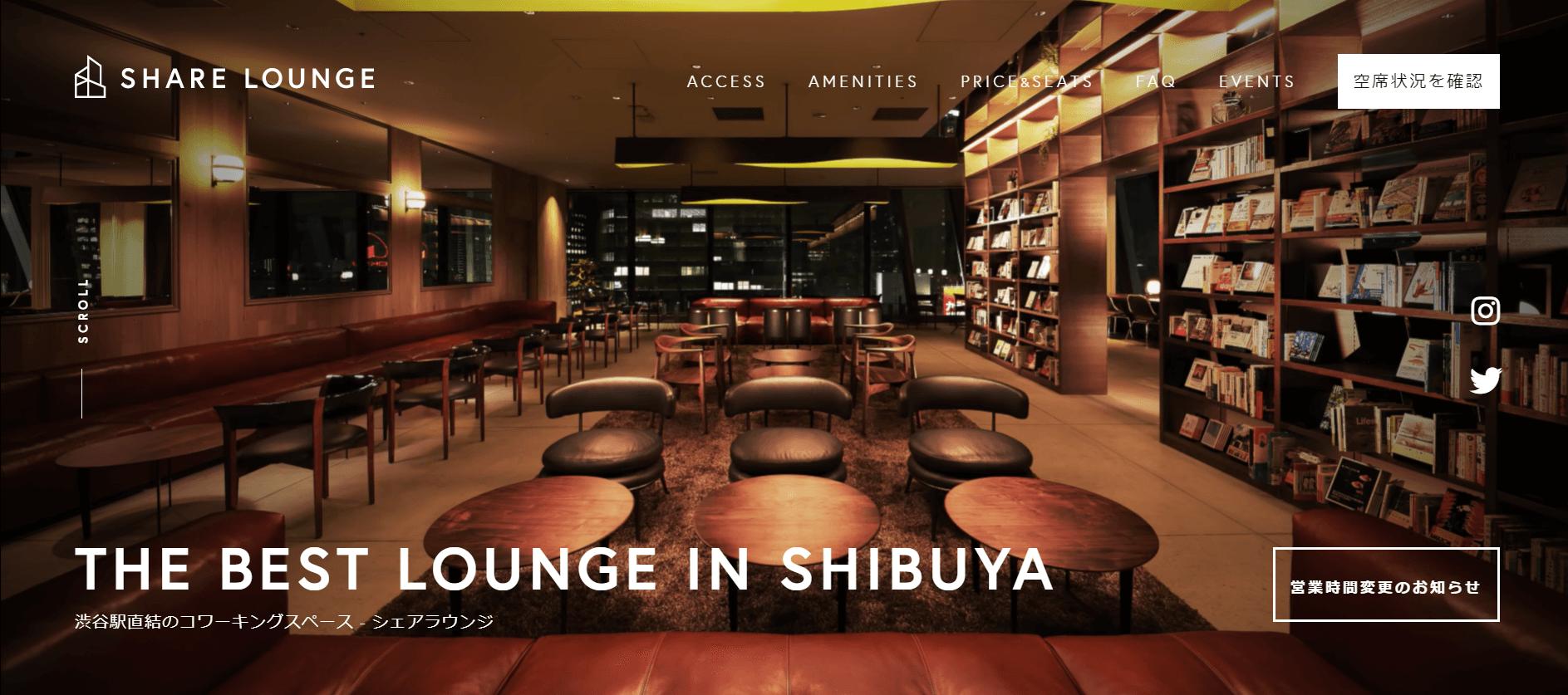 渋谷区の人気おすすめコワーキングスペースSHARE LOUNGE(シェアラウンジ)IN SHIBUYA
