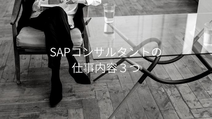 SAPコンサルタントの大まかな仕事内容3つ