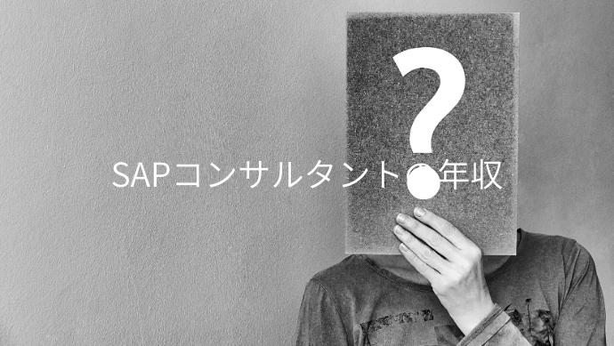 SAPコンサルタントの年収について解説