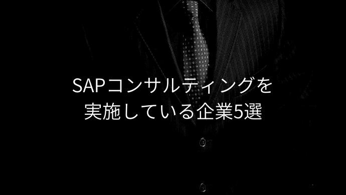 SAPコンサルティングを実施している有名企業5選