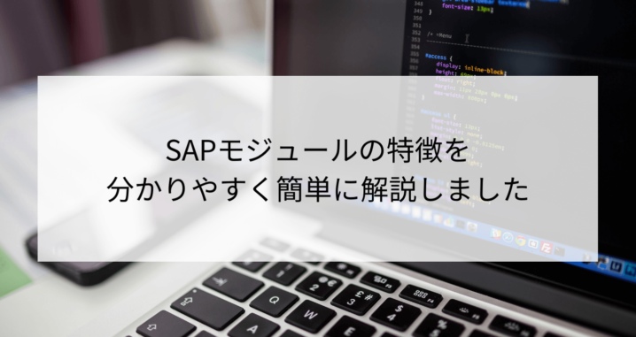 SAPモジュールの特徴を分かりやすく簡単に解説しました