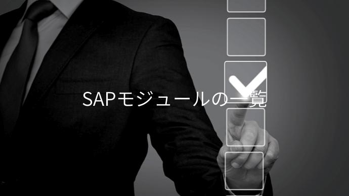 SAPモジュールの一覧