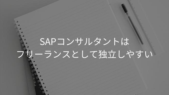 SAPコンサルタントはフリーランスとして独立しやすい