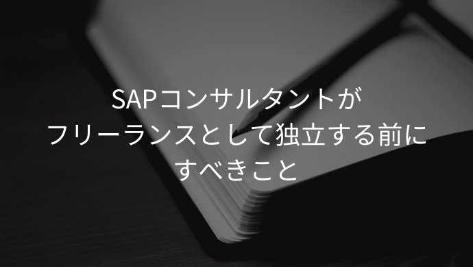 SAPコンサルタントがフリーランスとして独立する前にすべきこと