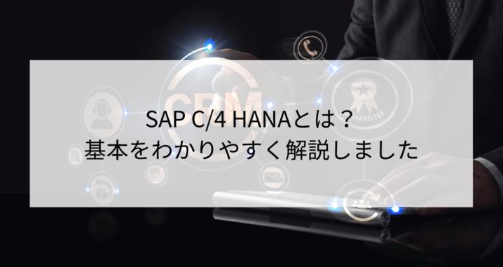SAP C4 HANAとは?基本をわかりやすく解説しました