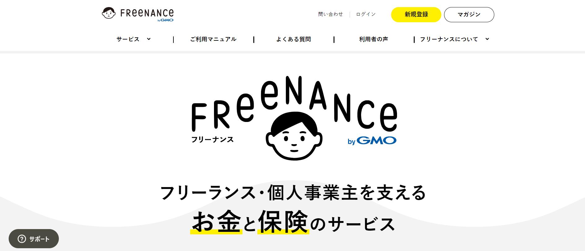 フリーナンス公式サイト
