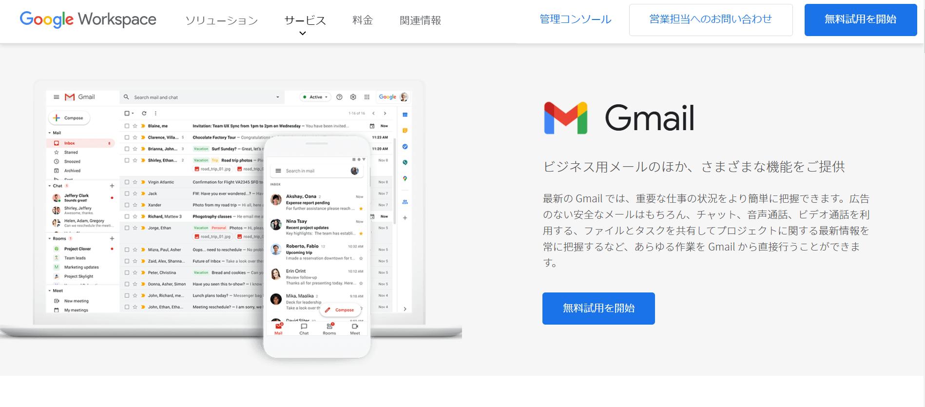 フリーランスのメールアドレスはGmailを独自ドメインにする方法もアリ!