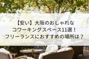 【安い】大阪のおしゃれなコワーキングスペース11選!フリーランスにおすすめの場所は?