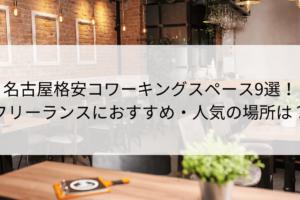名古屋格安コワーキングスペース9選!フリーランスにおすすめ・人気の場所は?