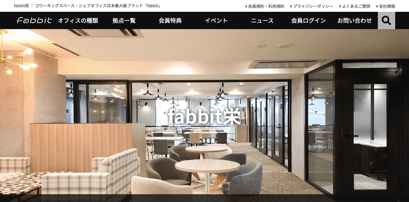 名古屋栄周辺にある人気・オススメの格安コワーキングスペース