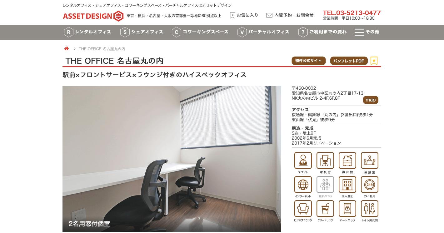 名古屋丸の内周辺にある人気・おすすめの格安コワーキングスペース