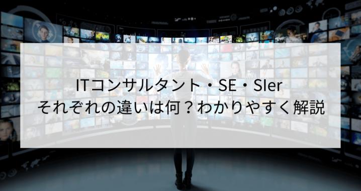 ITコンサルタント・SE・SIer-それぞれの違いは何?わかりやすく解説