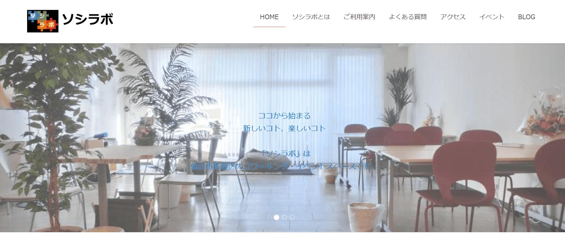 仙台市青葉区にある人気・おすすめの格安コワーキングスペース socilabo/ソシラボ