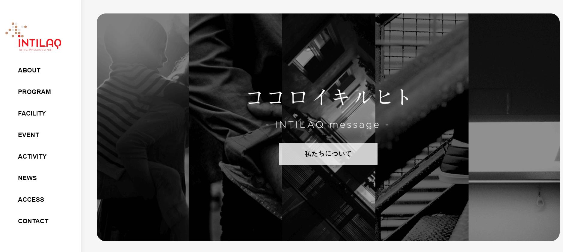 仙台市若林区にある人気・おすすめの格安コワーキングスペースINTILAQ