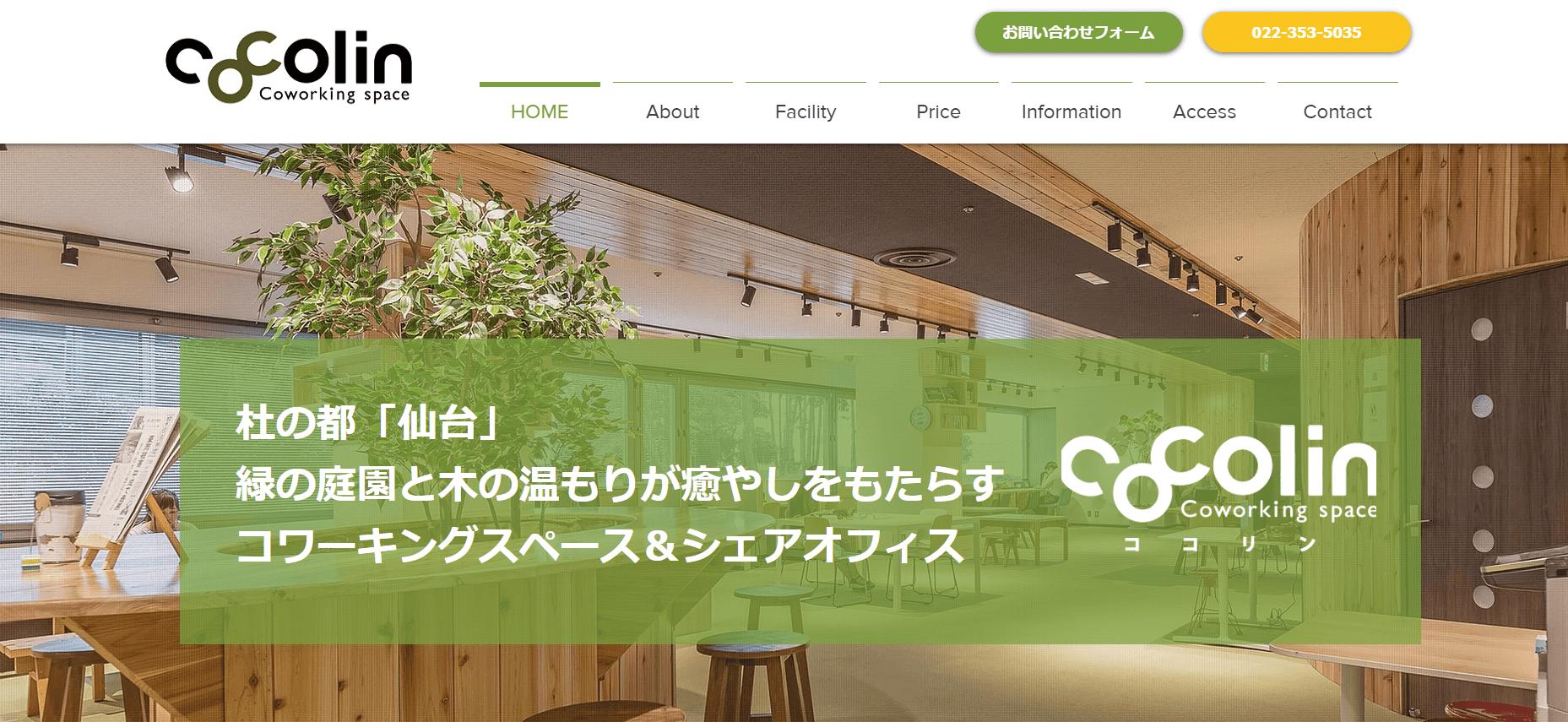 仙台市若林区にある人気・おすすめの格安コワーキングスペースcocolin