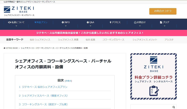 仙台市青葉区にある人気・おすすめの格安ZITEKI BASE/ジテキベース コワーキングスペース
