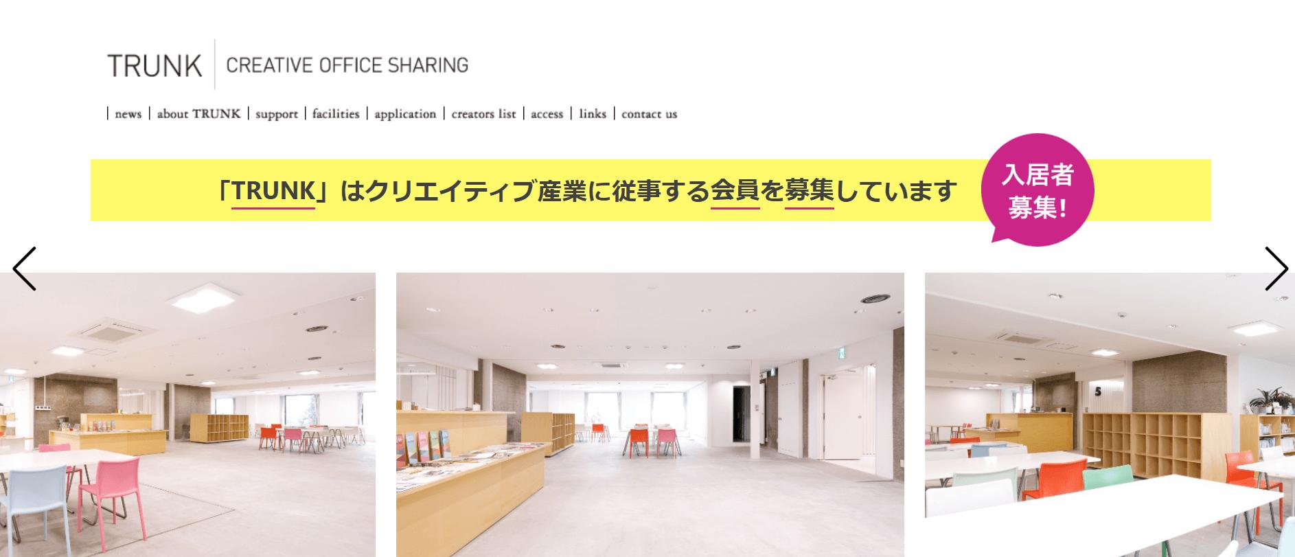 仙台市若林区にある人気・おすすめの格安コワーキングスペースTRUNK-Creative Office Sharing-