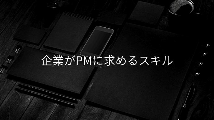 企業がPMに求めるスキル