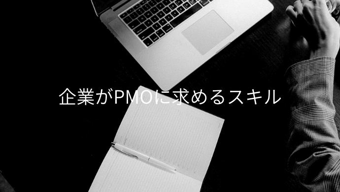 企業がPMOに求めるスキル