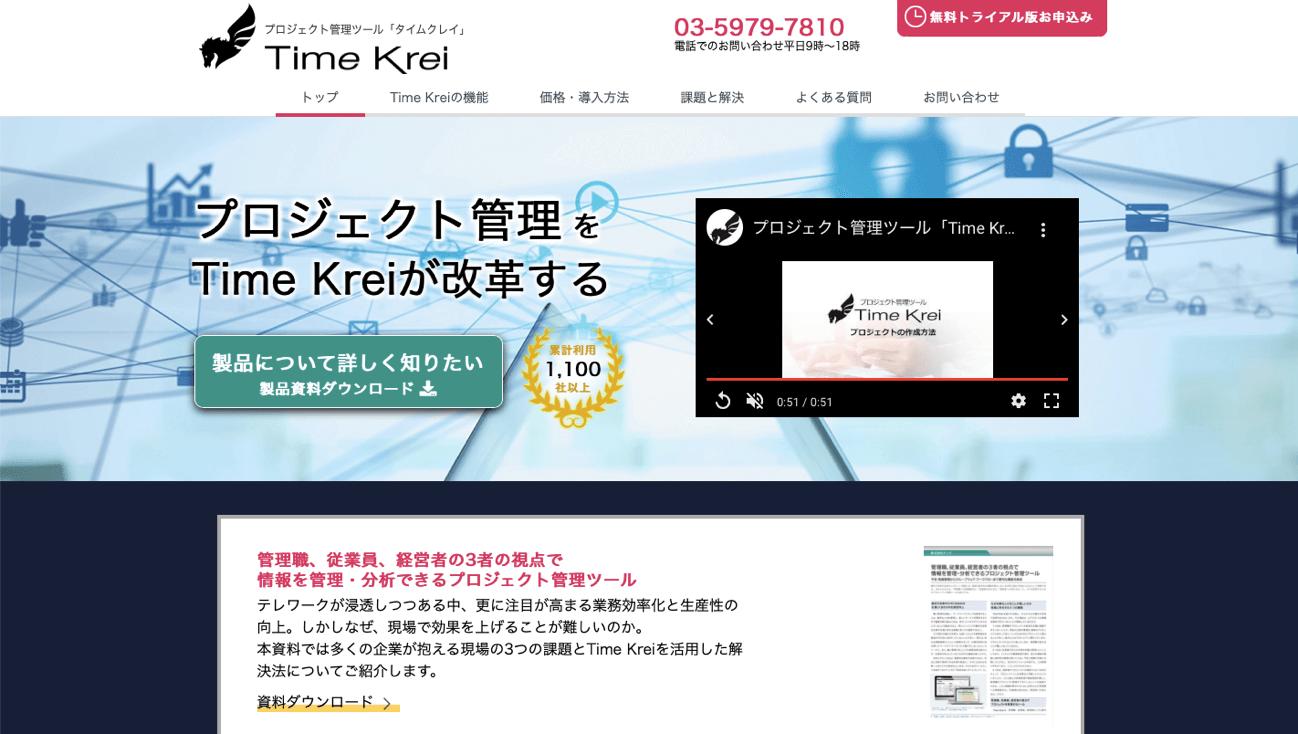 PMOにおすすめのツールTime Krei