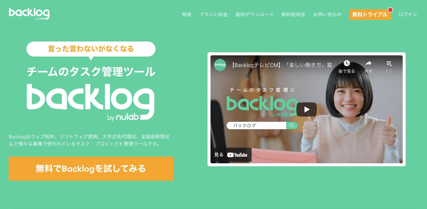 PMOにおすすめのツールBacklog