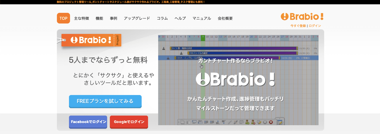 PMOにおすすめのツールBrabio!