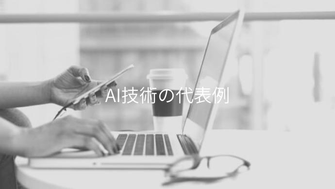 AI技術の代表例