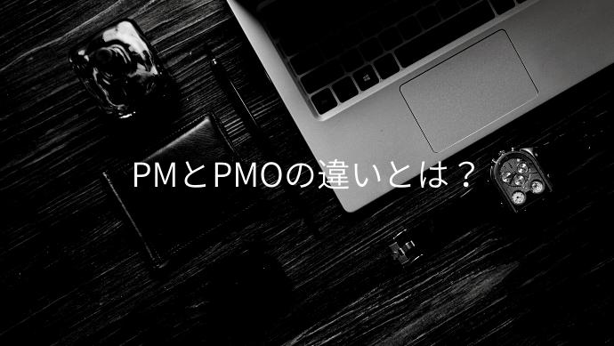 PMとPMOの違い