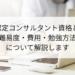 SAP認定コンサルタント資格