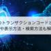 SAP基礎知識の1つトランザクションコードとは